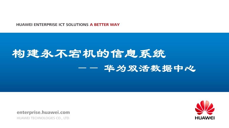 华为-双活数据中心解决方案