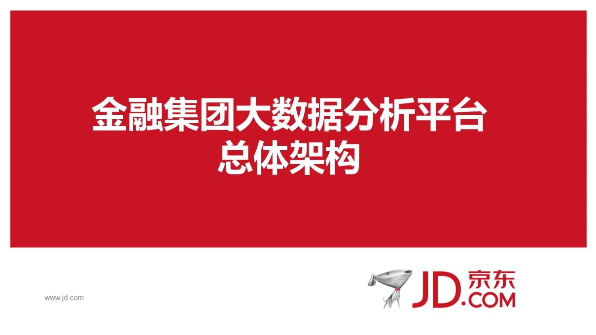 京东-京东金融大数据分析平台总体架构