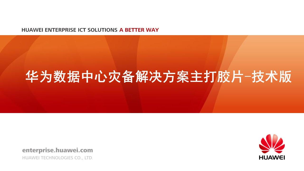 华为-华为数据中心容灾备份解决方案