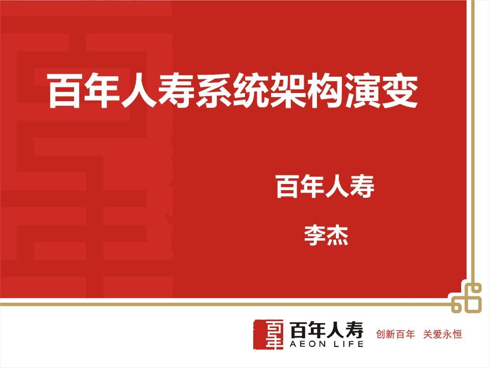 李杰-百年人寿系统架构演变