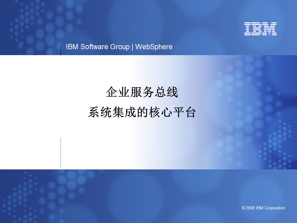 申绍勇-ESB系统集成的核心平台