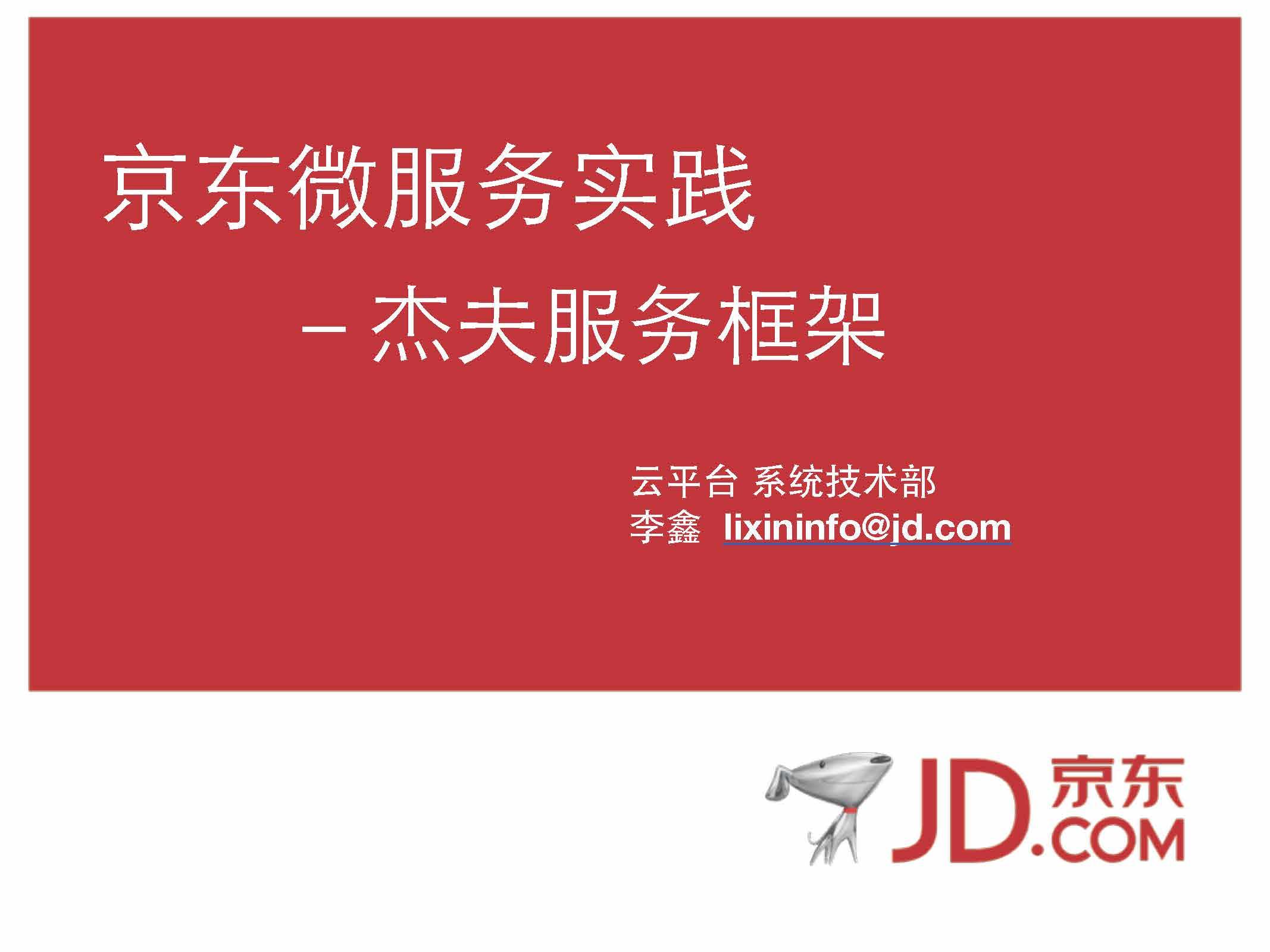 李鑫-京东微服务实践