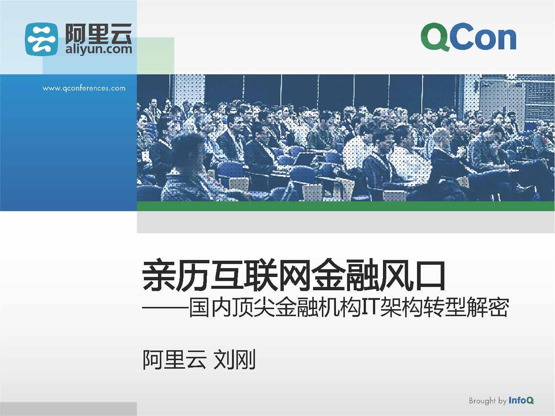 刘刚-亲历互联网金融风口