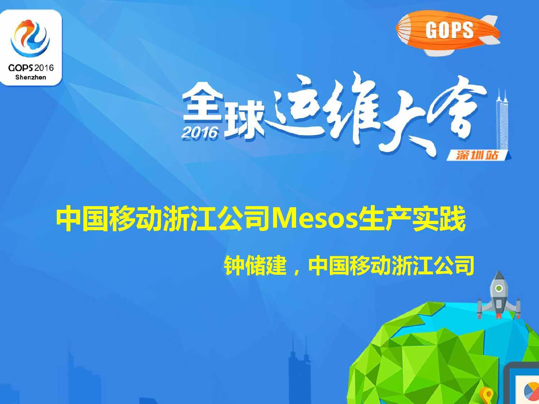 钟储建-中国移动浙江公司Mesos生产实践