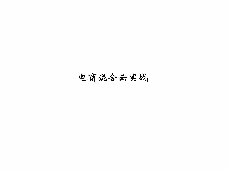 邱仔松-电商混合云实战