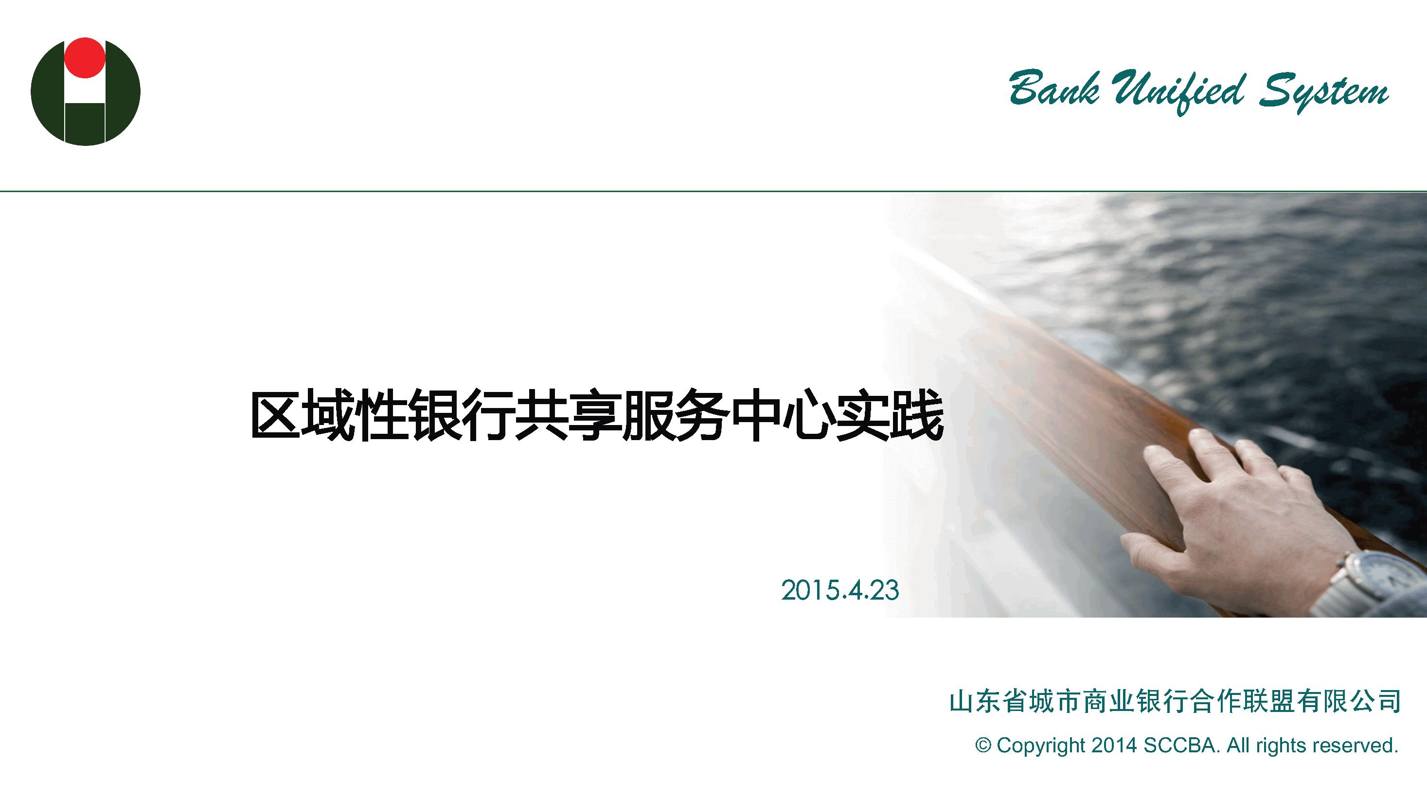 姜克-区域性银行共享服务中心实践
