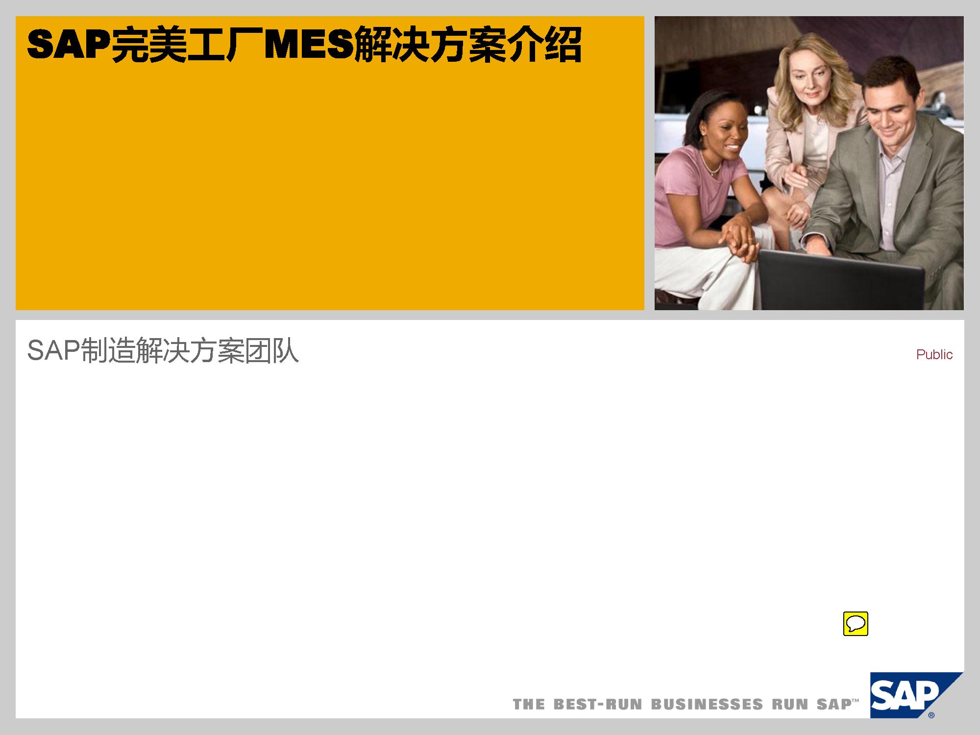 SAP-完美工厂MES解决方案