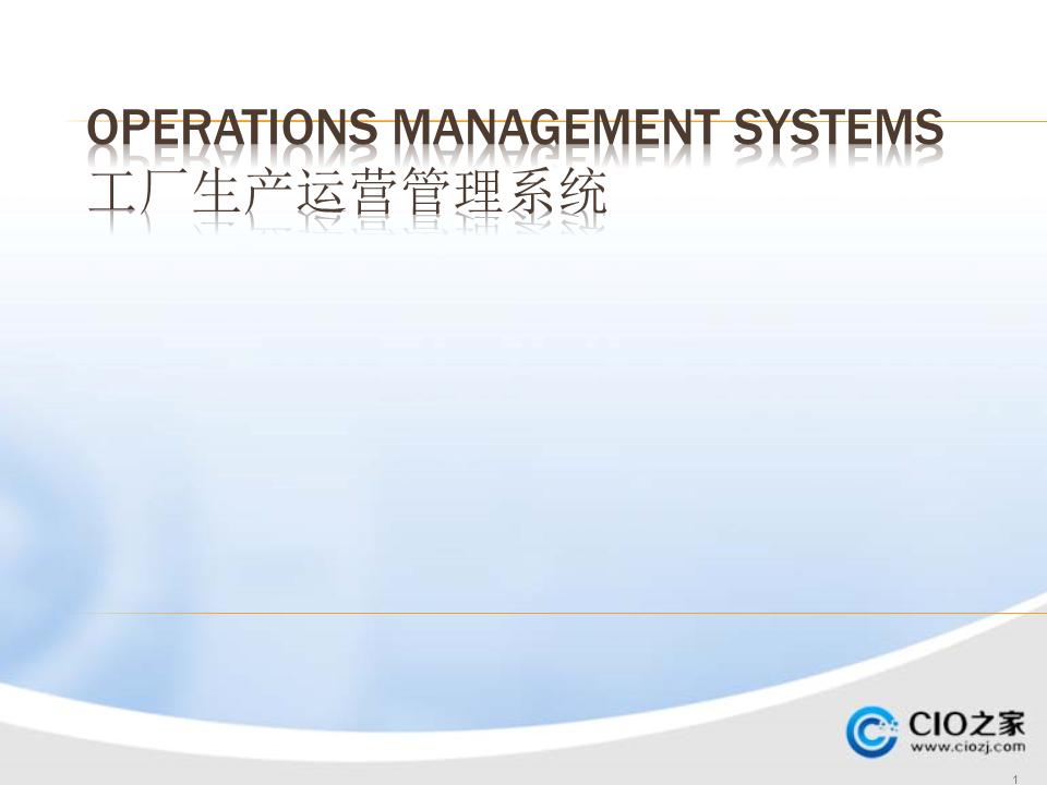 CIO之家-工厂生产运营管理系统