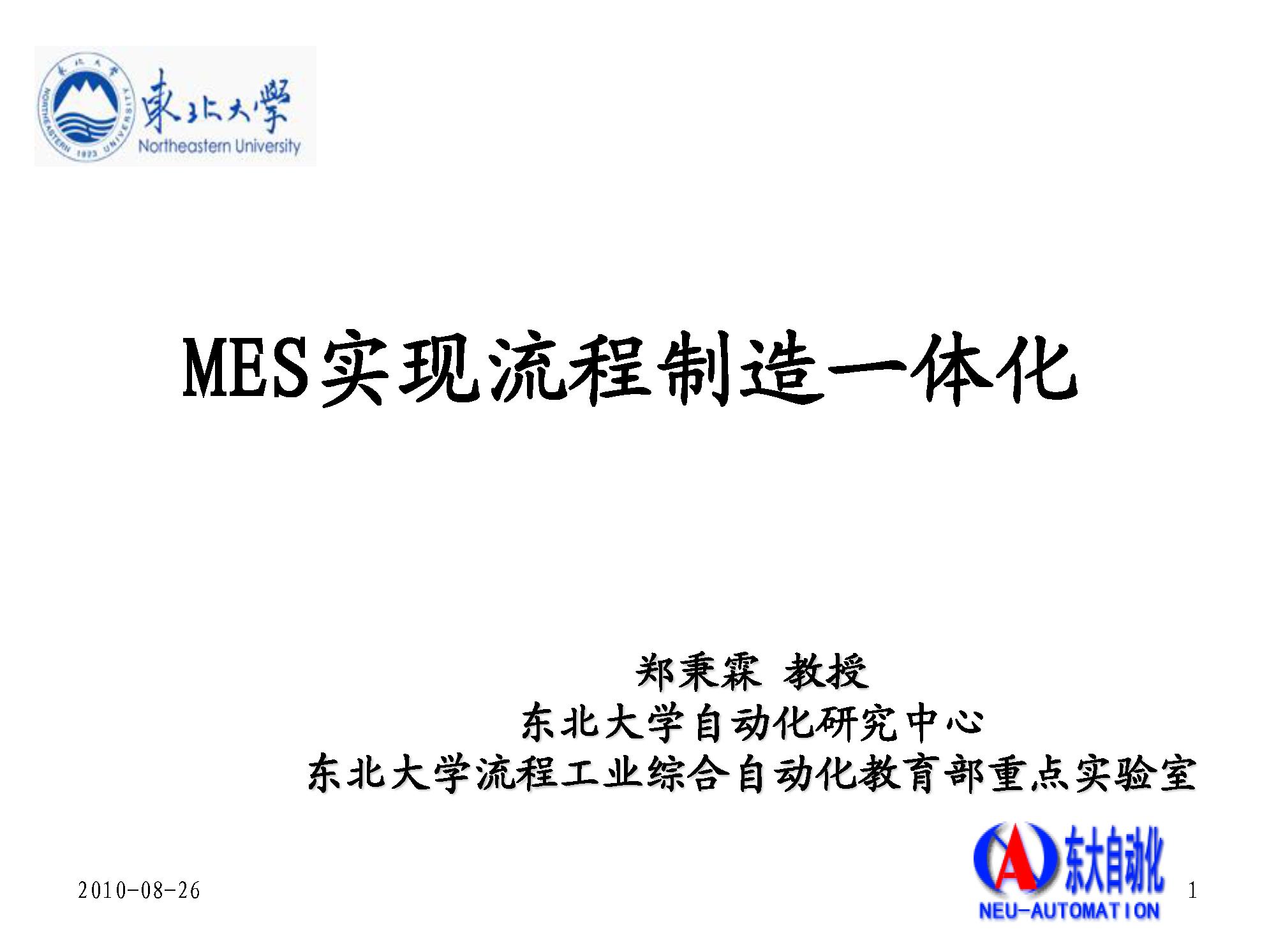 郑秉霖-MES实现流程制造一体化