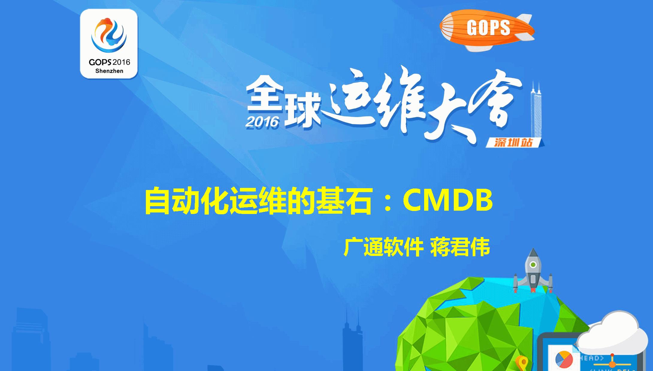 蒋君伟-自动化运维的基石:CMDB
