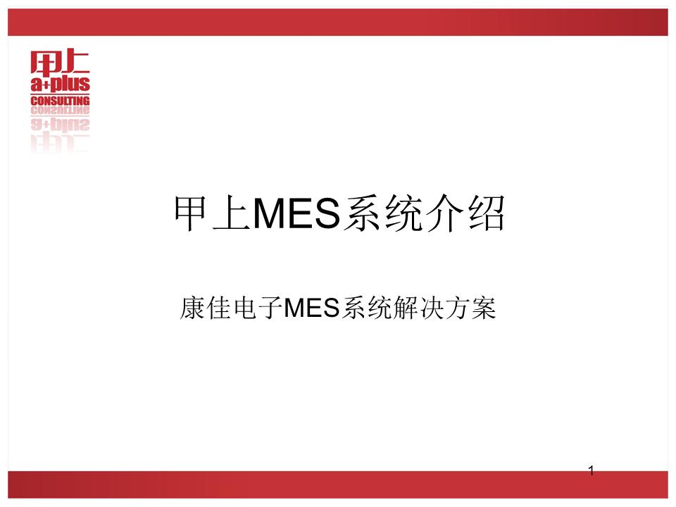 康佳-康佳MES系统介绍
