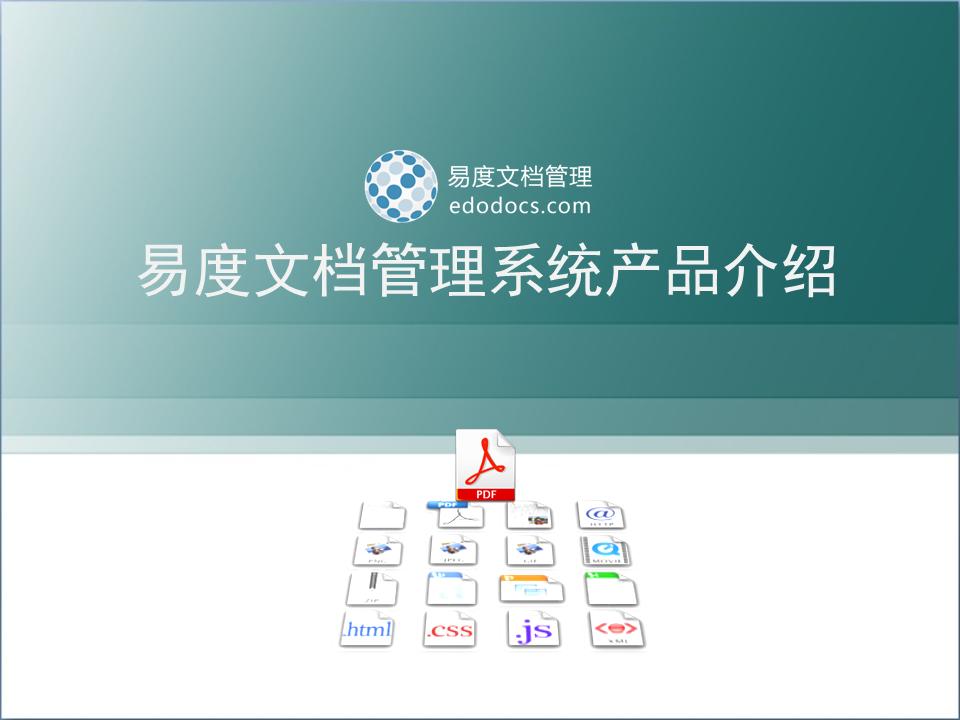 捷为-易度文档管理系统产品介绍