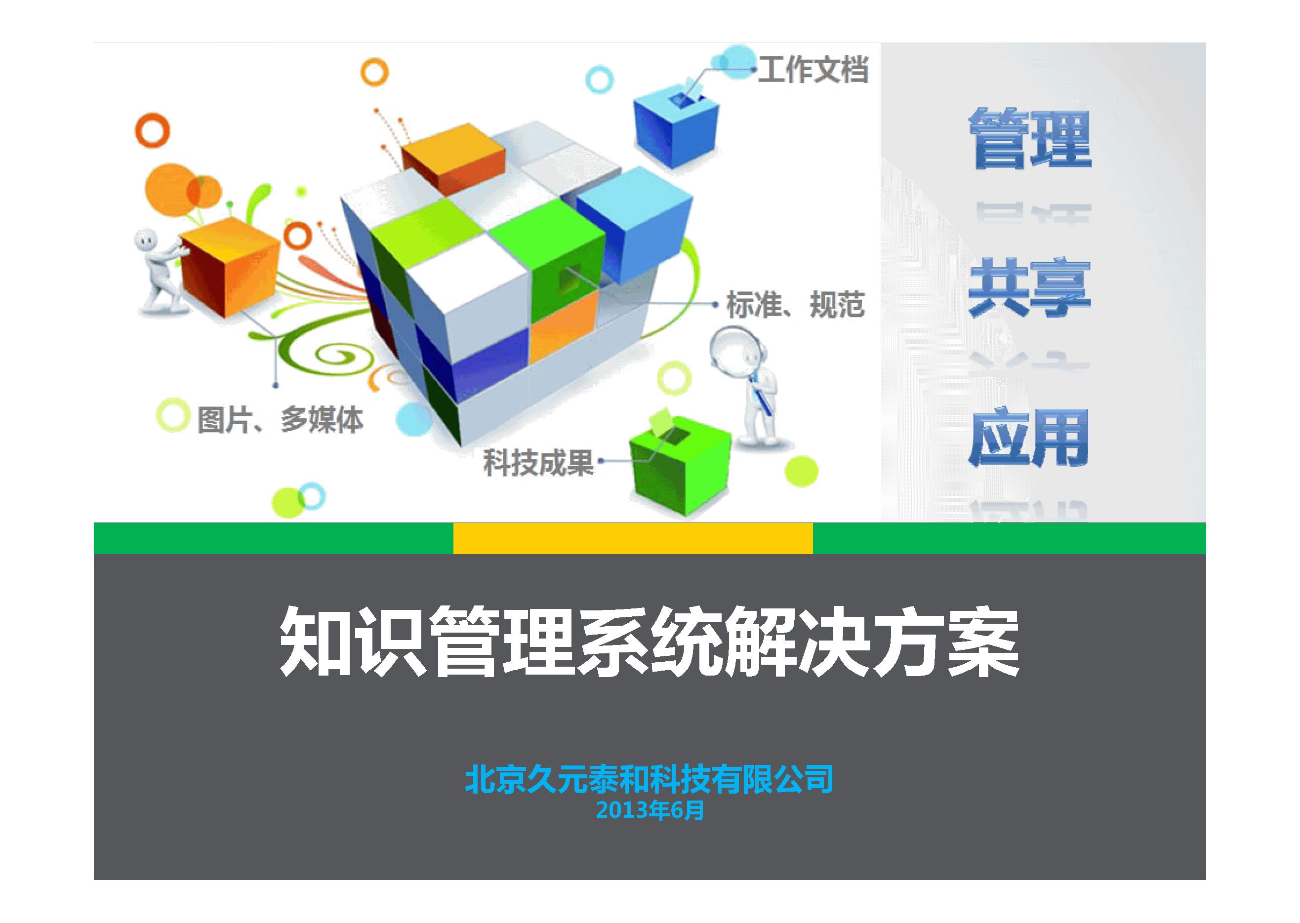 久元-知识管理系统解决方案