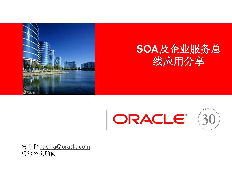 贾金鹏-SOA及企业服务总线应用分享