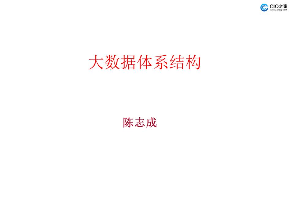 陈志成-大数据架构