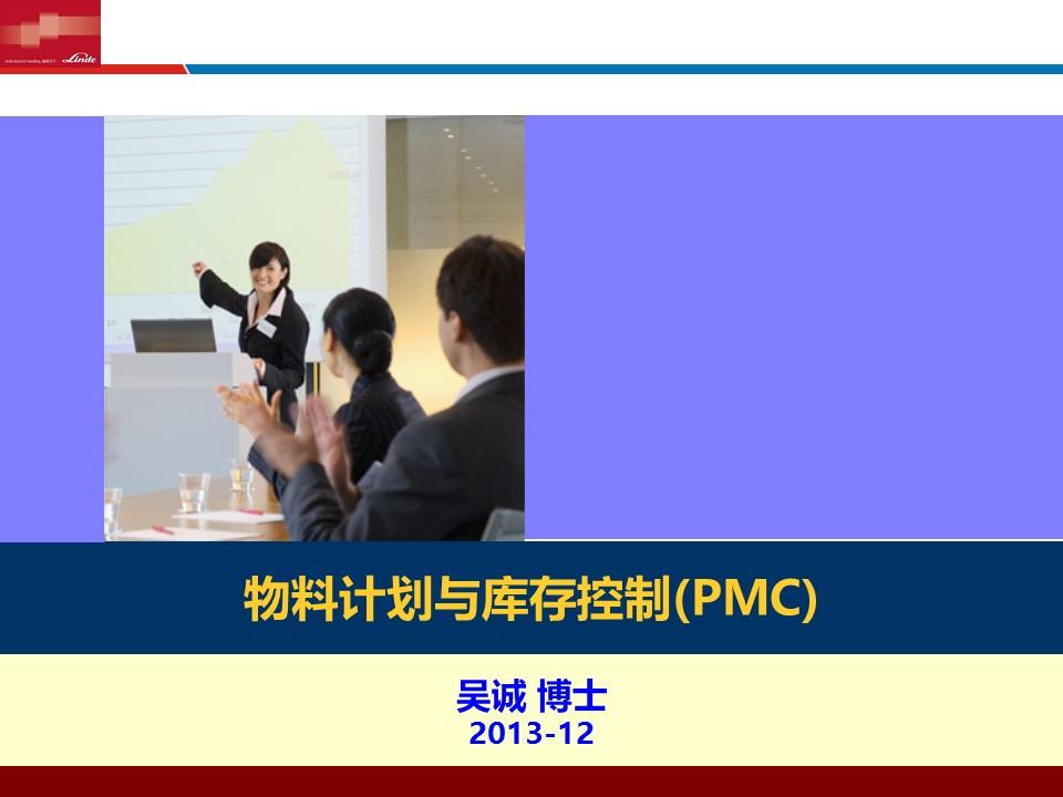 吴诚-物料计划与库存控制PMC