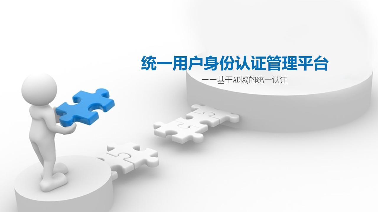 王建-统一用户身份认证管理平台