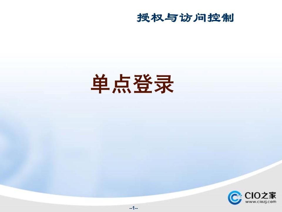 CIO之家-单点登录SSO