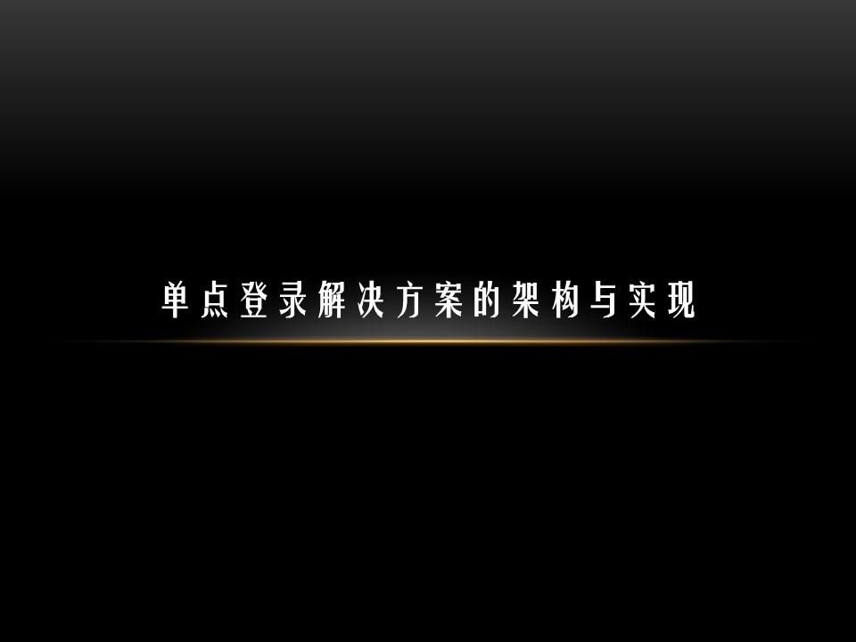 刘俊-单点登录解决方案的架构与实现