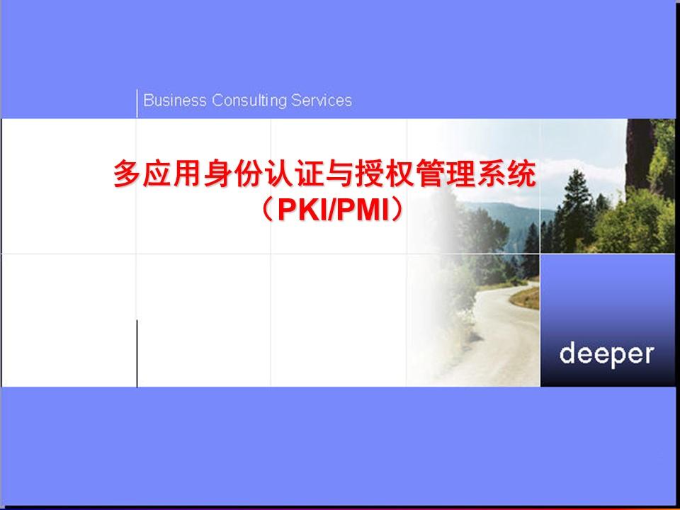 意源科技-多应用身份认证与授权管理系统