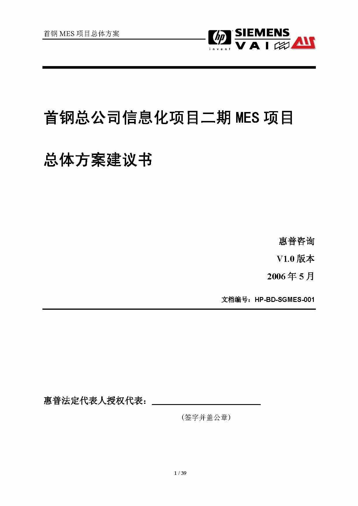 HP-首钢MES项目总体方案建议书