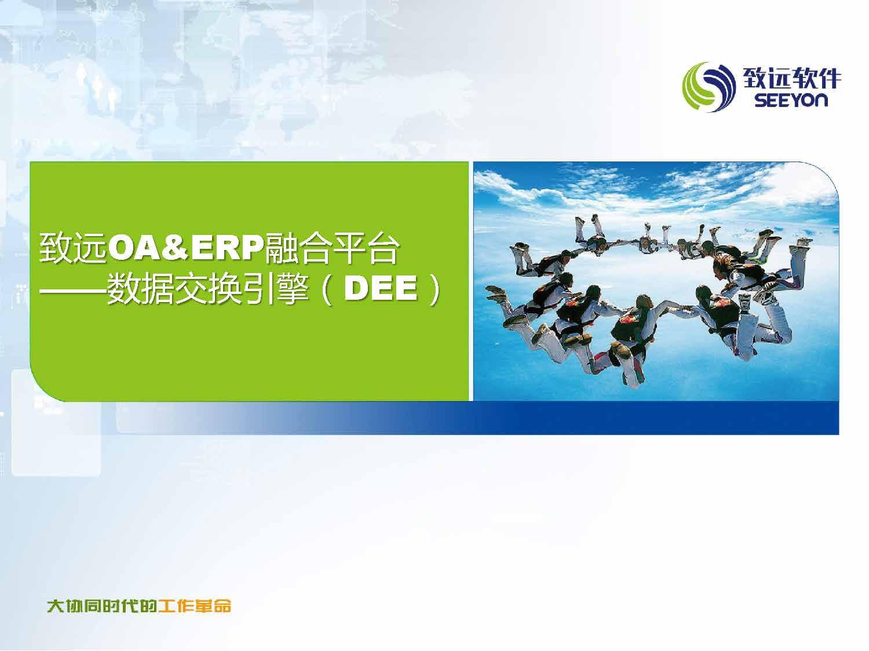 刘宏向-OA&ERP融合材料