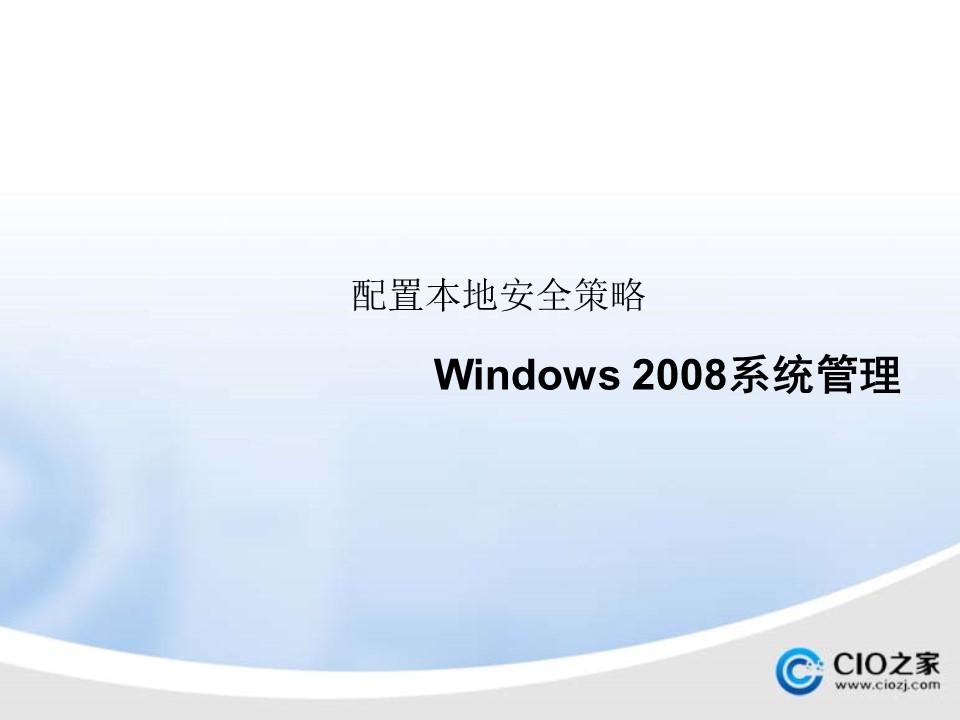 CIO之家-Windows2008配置本发安全策略