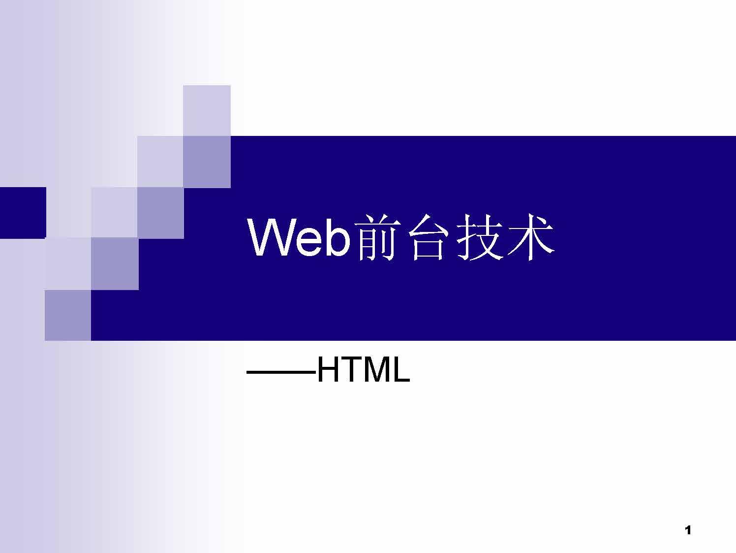 Web前台技术-HTML