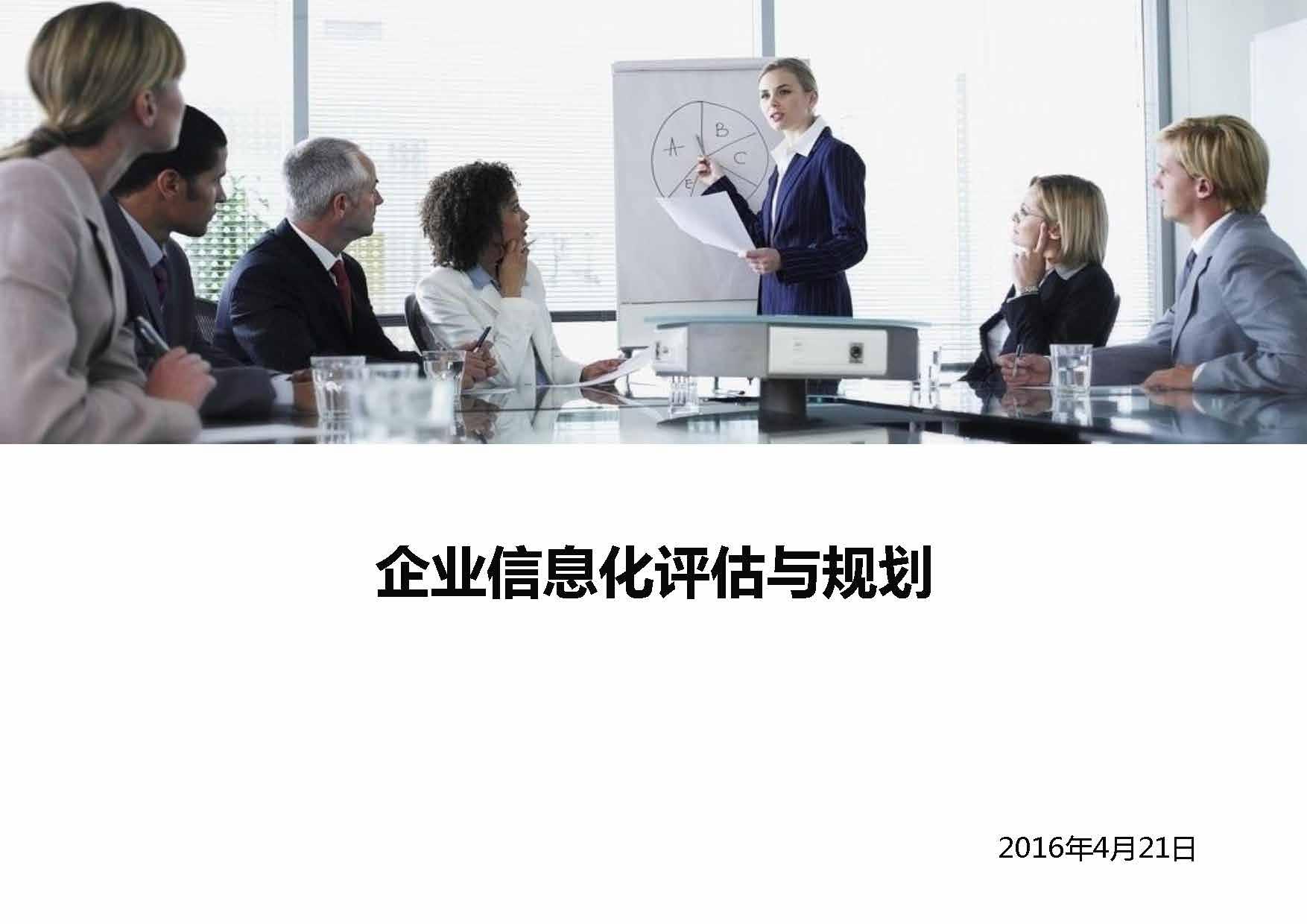 马文杰-企业信息化评估与规划