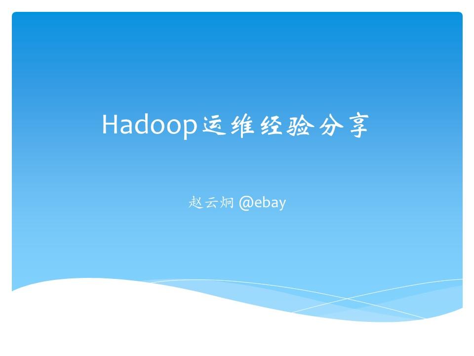赵云炯 -hadoop运维经验分享