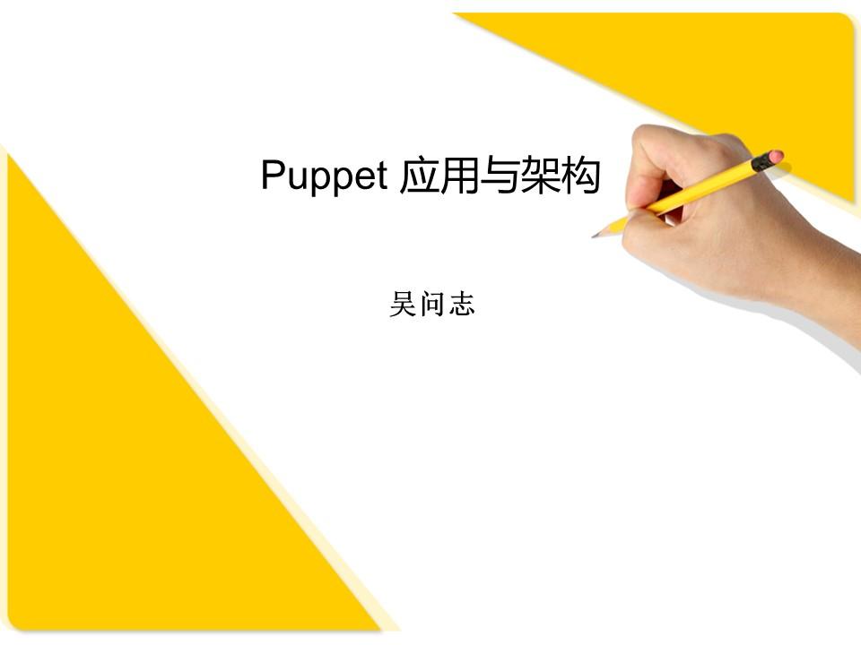 吴问志-运维自动化Puppet应用与架构