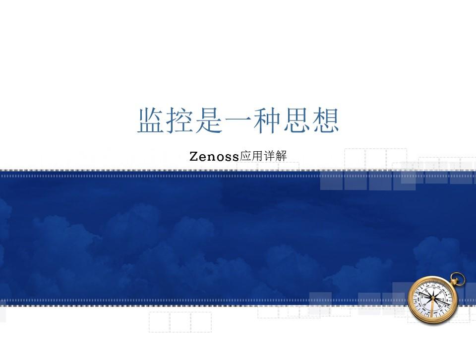 Dezai.CN-流行开源监控软件全面PK
