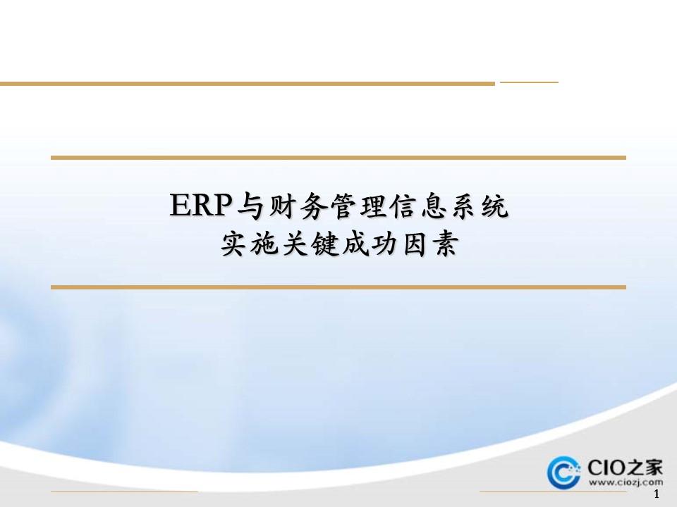 CIO之家-ERP与财务管理信息系统实施关键成功因素