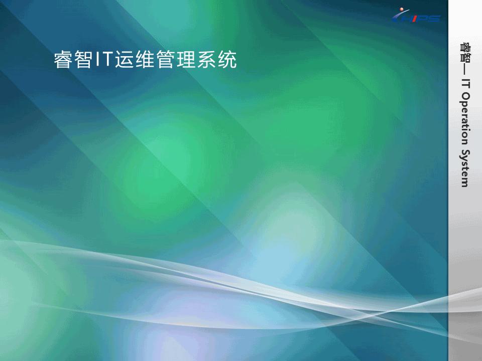 睿智-睿智IT运维管理系统
