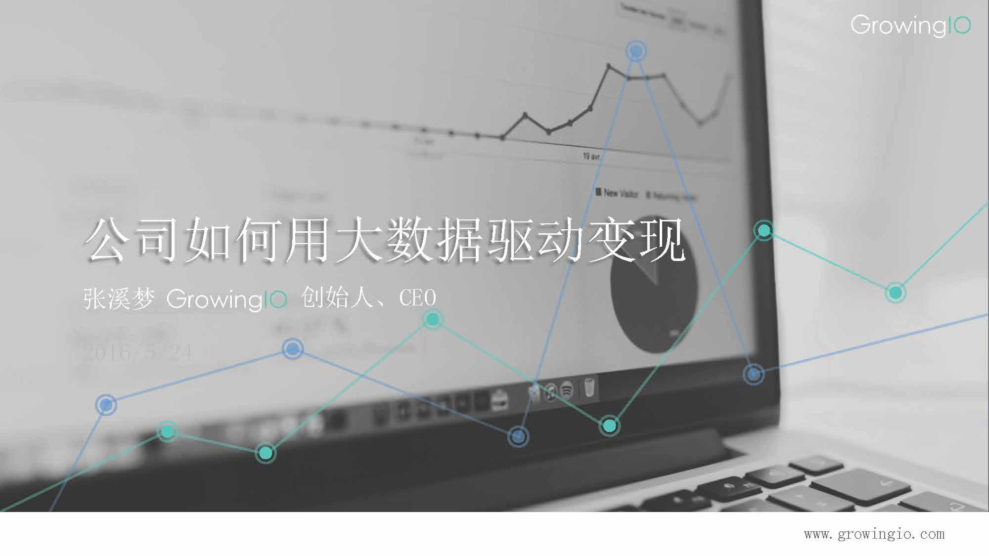 张溪梦-公司如何用大数据驱动变现