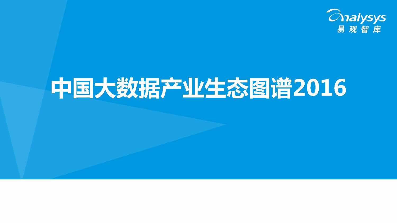 易观智库-中国大数据产业生态图谱
