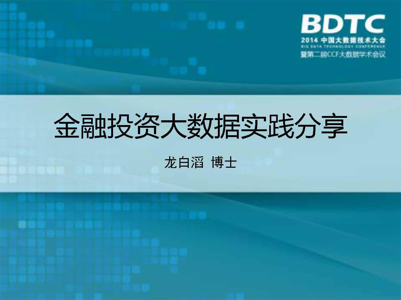 龙白滔-金融投资大数据实践