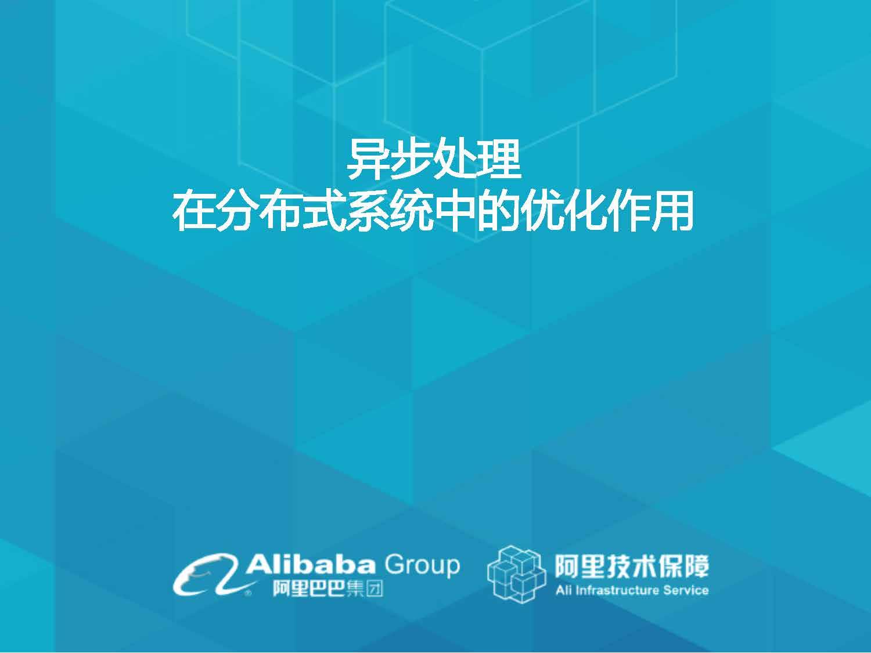 赵海平-异步处理在分布式系统中的优化作用