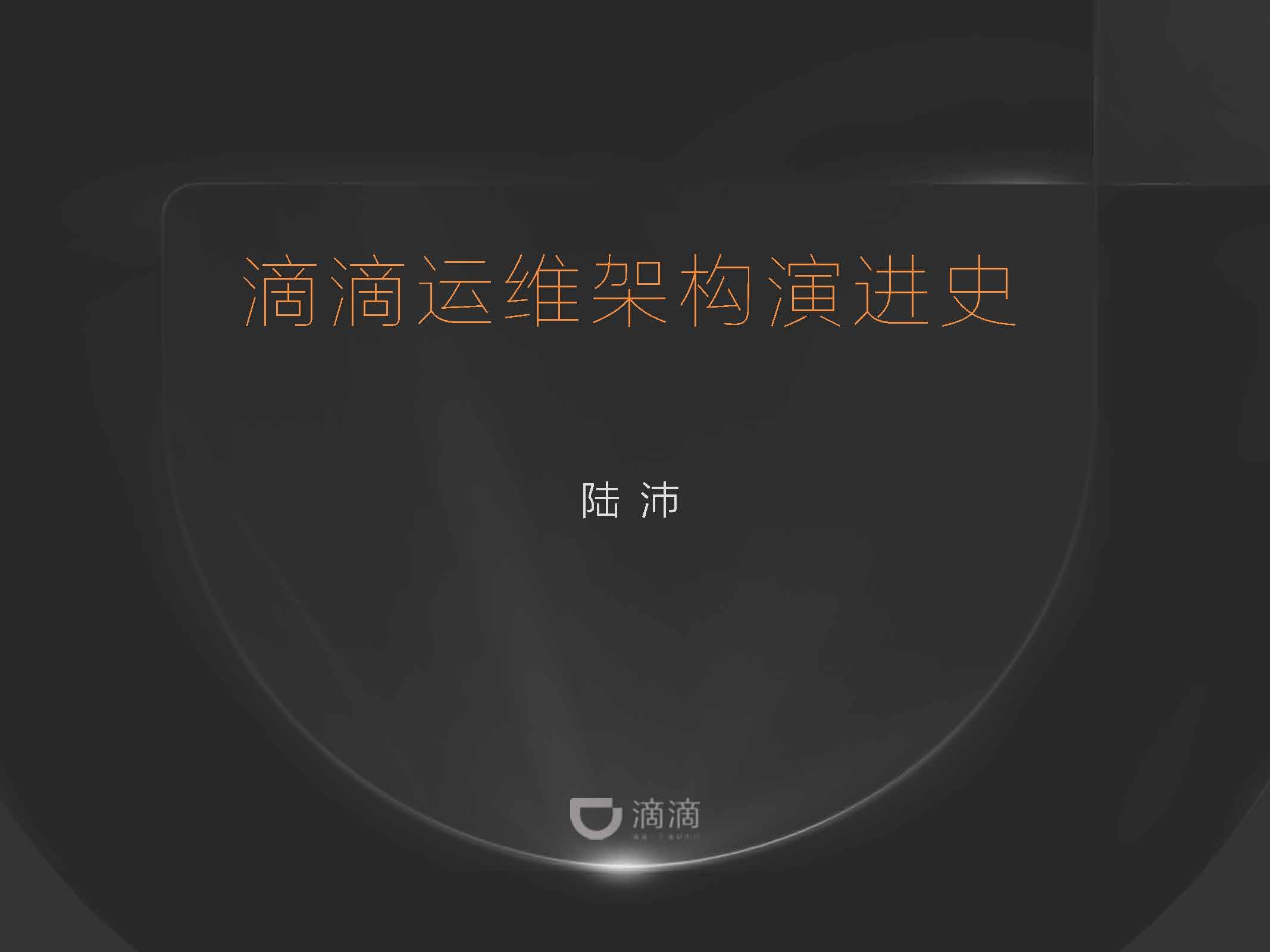陆沛-滴滴运维架构的演化史