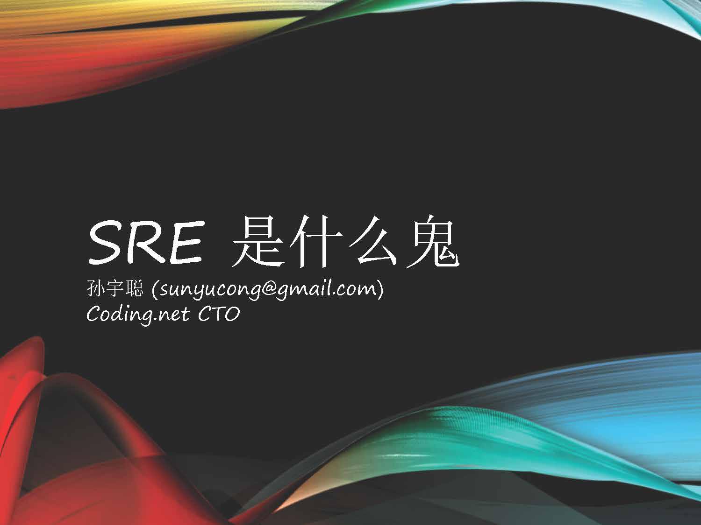 孙宇聪-来自 Google DevOps 经验的落地实践