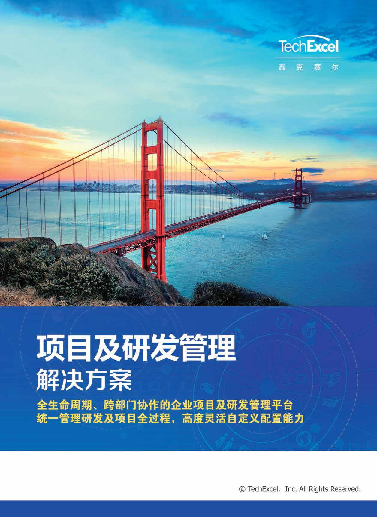 TechExcel-项目及研发管理解决方案
