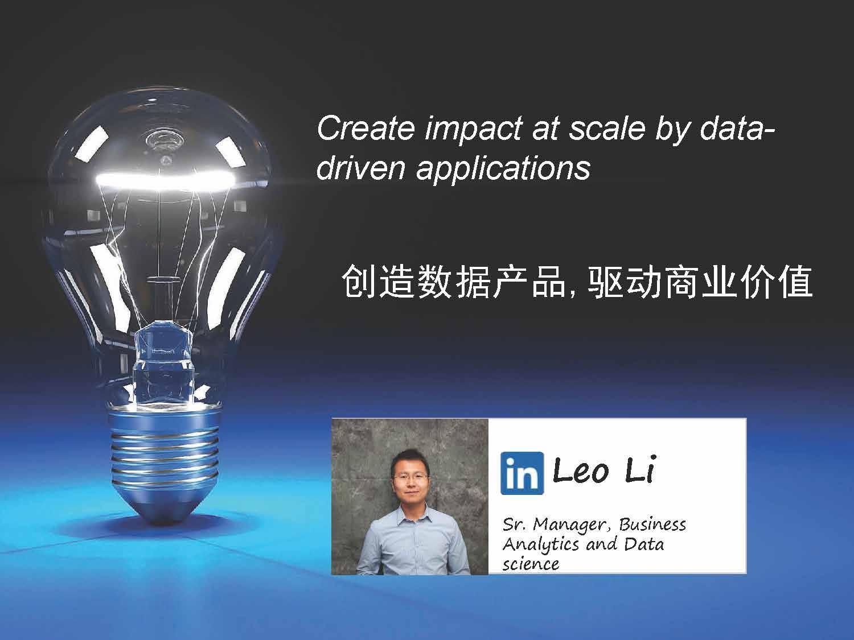 LeoLi-创造数据产品驱动商业价值