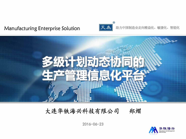 郑熠-级计划动态协同的生产管理信息化平台