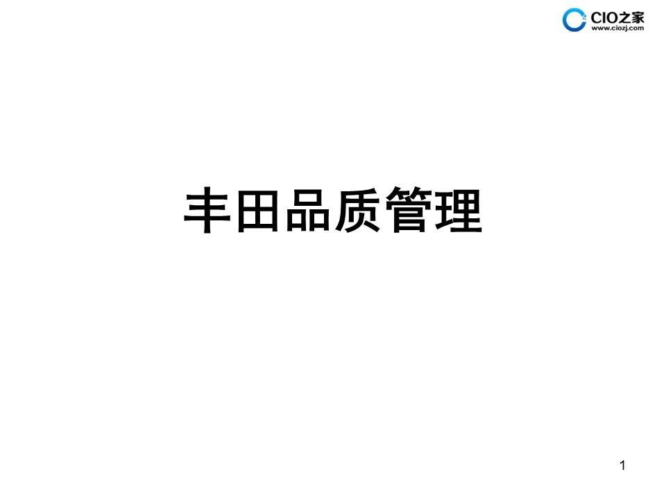 CIO之家-丰田品质管理