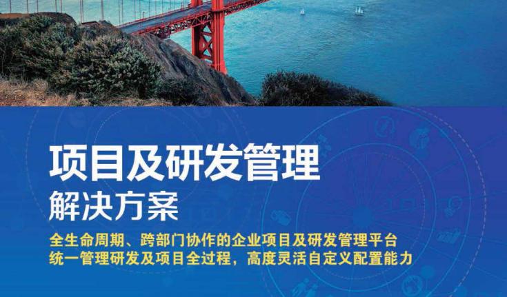 TechExcel-项目管理及研发管理解决方案