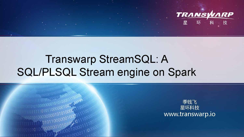 季钱飞-Transwarp StreamQL A SQL、PLSQL Stream engine on Spark
