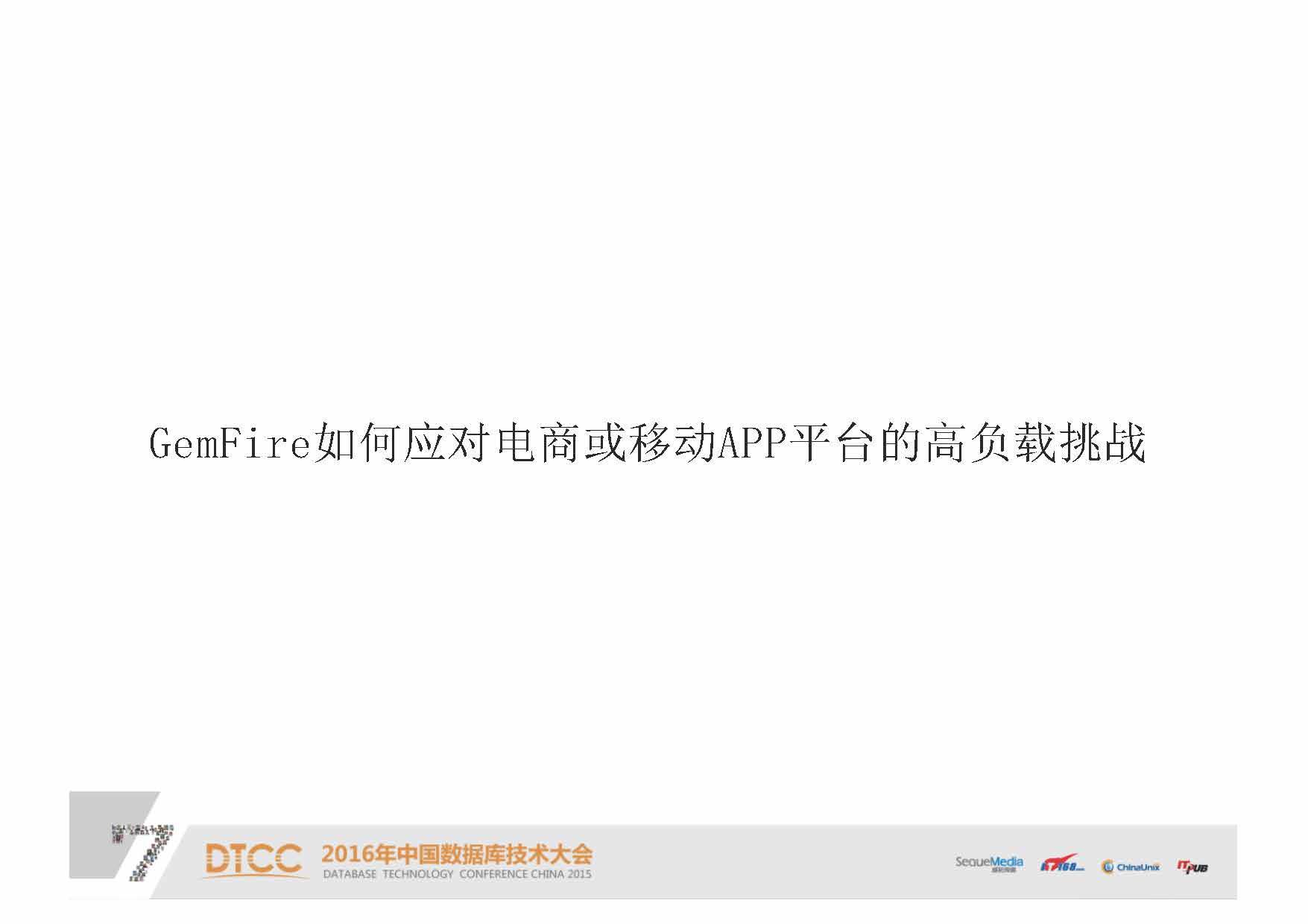 GemFire如何应对电商或移动APP平台的高负载挑战-杨旭钧