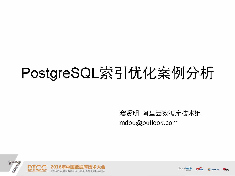 窦贤明-PostgreSQL索引优化案例分析