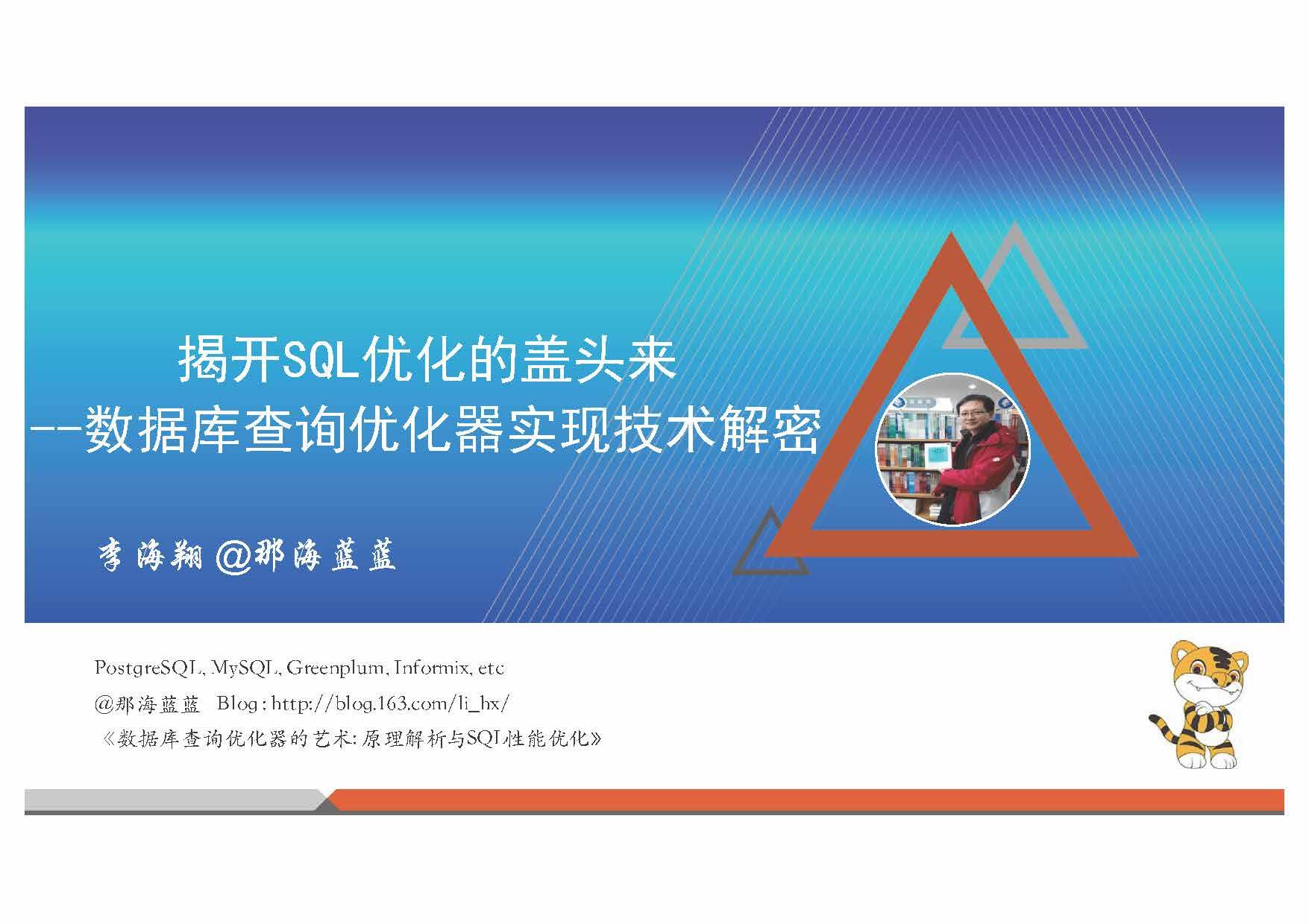 李海翔-数据库查询器实现技术揭秘