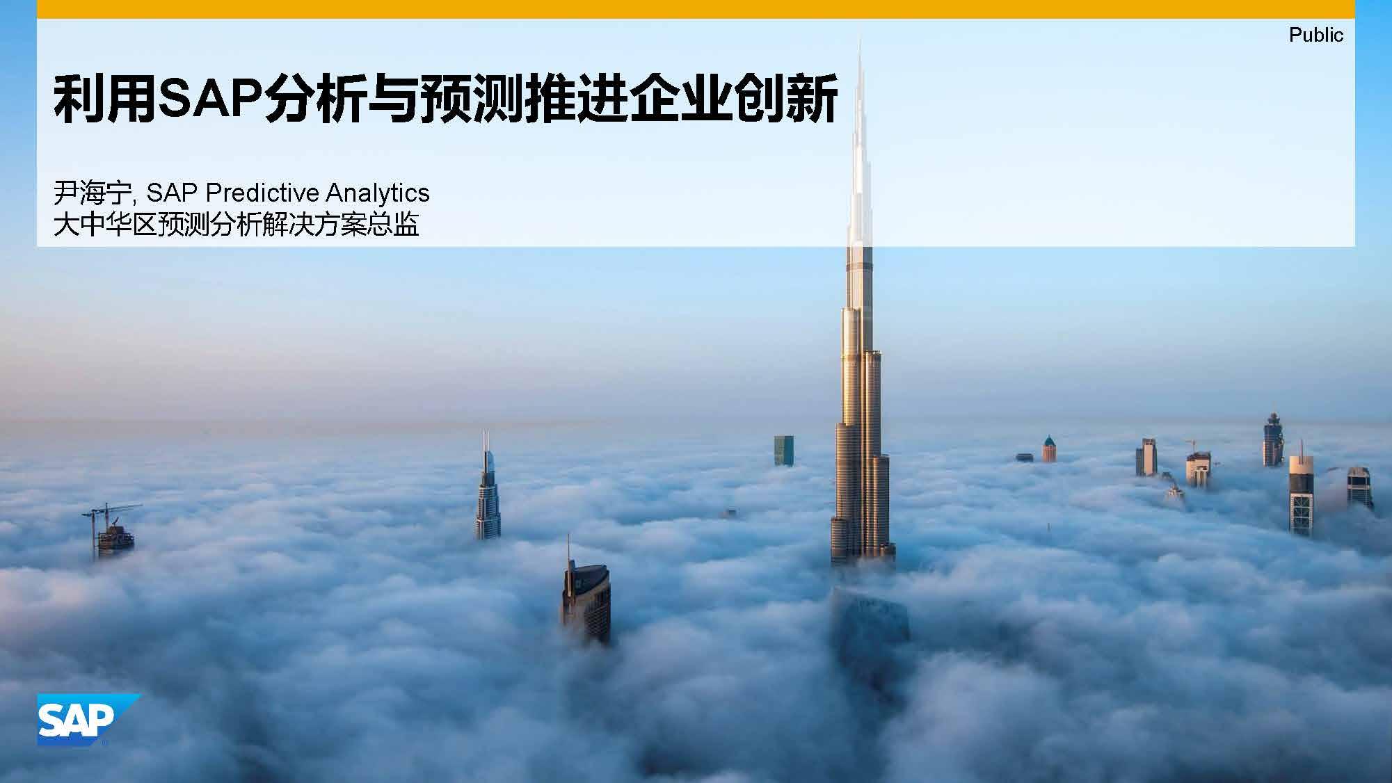 SAP-利用SAP分析与预测推进企业创新